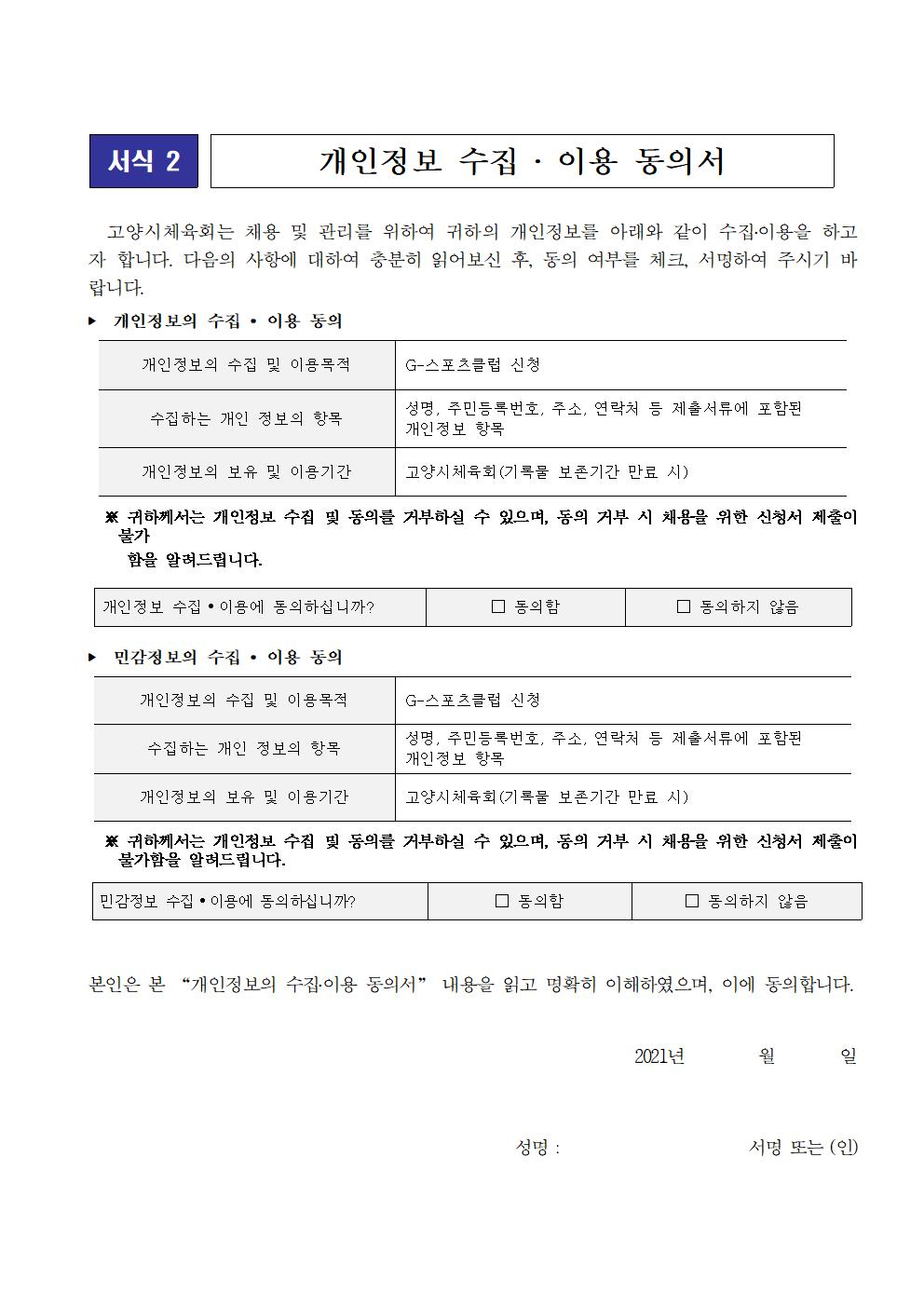 [일반] 2021 G-스포츠클럽(경기도형운동부) 회원 모집의 첨부이미지 4